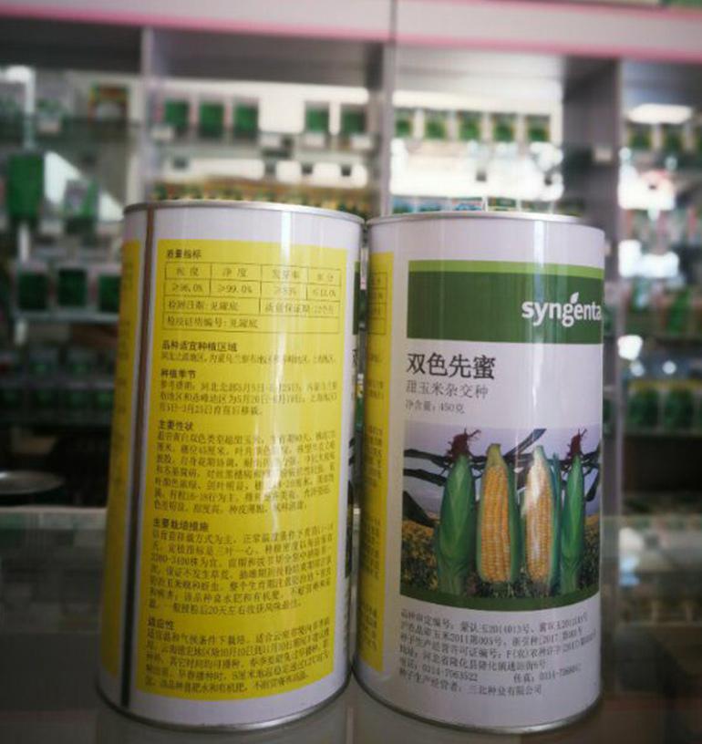 双色先蜜(甜玉米杂交种)
